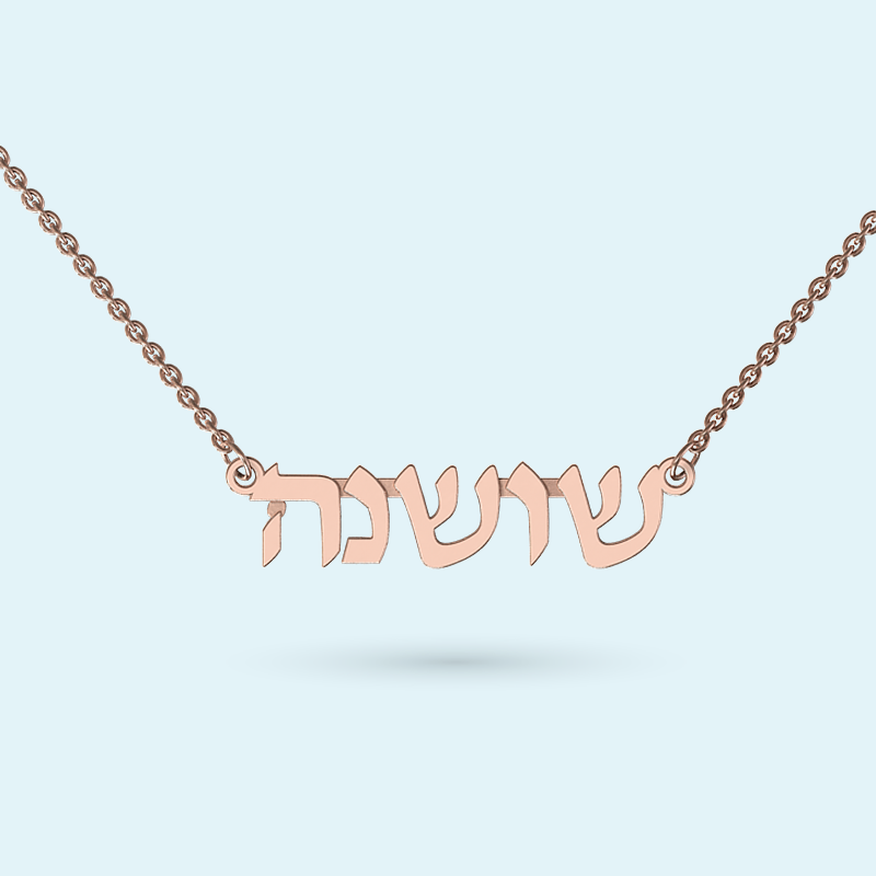 Rose Gold Hebrew Name Necklace